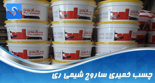 فروش چسب کاشی اصفهان